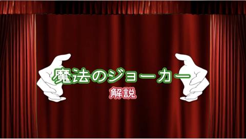 魔法のジョーカー 解説編