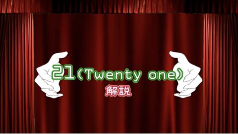 21 -Twenty one- 解説編