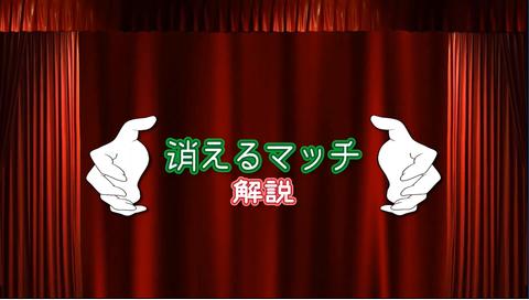 消えるマッチ 解説編