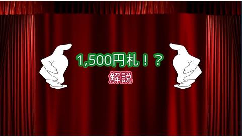 1500円札!? 解説編