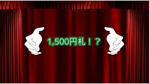 1500円札!?