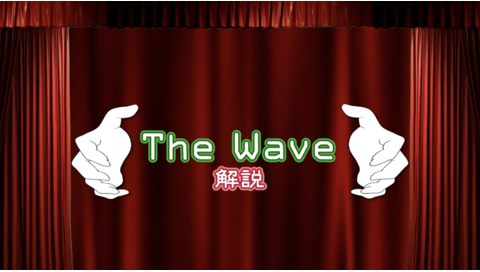 The Wave 解説編